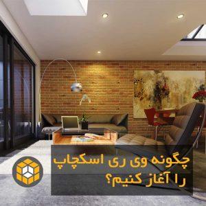 آموزش فارسی وی ری برای اسکچاپ