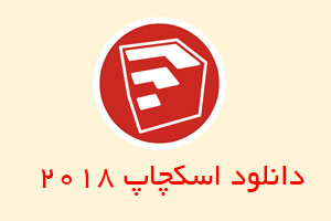 دانلود اسکچاپ 2018 به همراه کرک و آموزش نصب فارسی