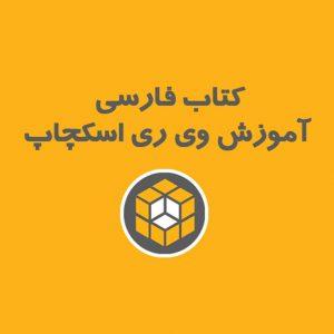 آموزش فارسی وی ری اسکچاپ